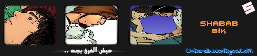 Shabab BiK.Co.CC