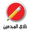 عبد الرحمن الجندي