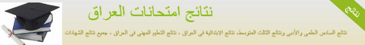نتائج امتحانات العراق
