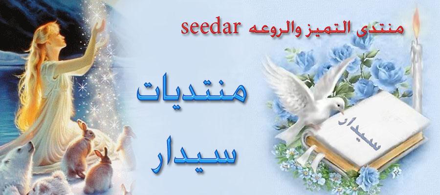 seedar
