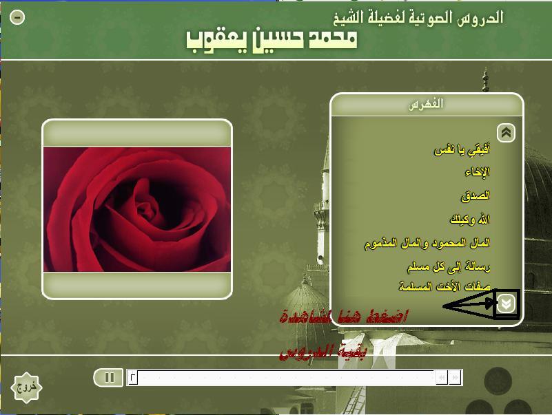 لموسوعة الصوتية الشاملة للشيخ محمد حسين يعقوب::اسطوانة رهيبة تشمل أجمل المحاضرات الصو