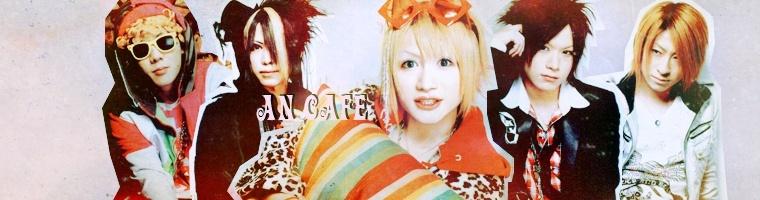 AnCafe アンティック-珈琲店-