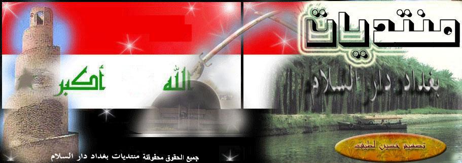 منتديات  بغداد دار السلام الاجمل والاحلى