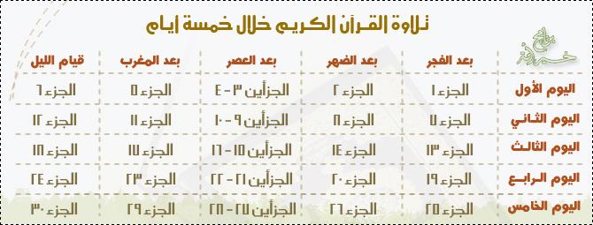 جدول لختم القرآن 210.jpg