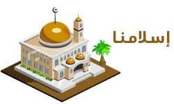 اسلامنا