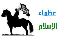 عظماء الاسلام