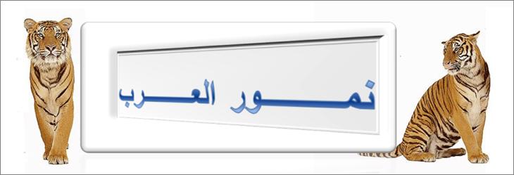 نمور العرب
