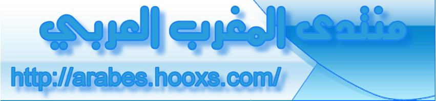 منتدى المغرب العربي