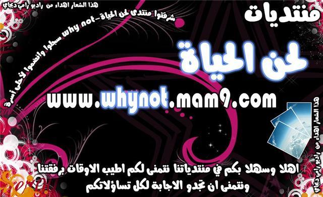 لحن الحياة_ why not_