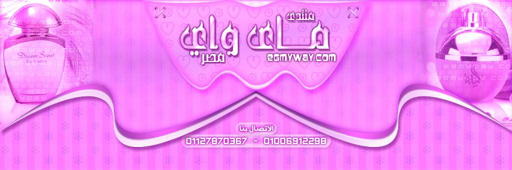 شركه ماى واى مصر|my way egypt