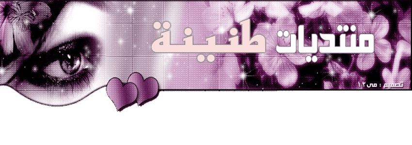 منتديات طنينة  ترحب بكم ادارة حسام وليد صبري طنينة