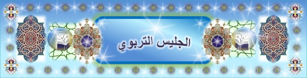 الجليس التربوي