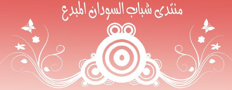 منتدى شباب السودان المبدع