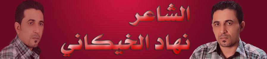 منتدى الرسمي الشاعر نهاد الخيكاني