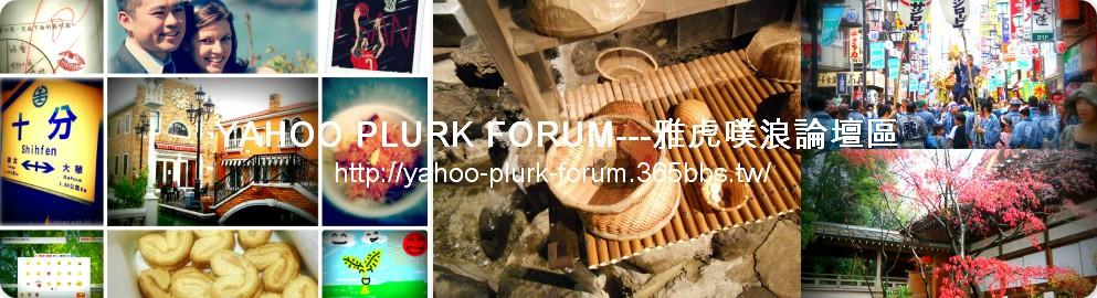 YAHOO  PLURK  FORUM---雅虎噗浪論壇區