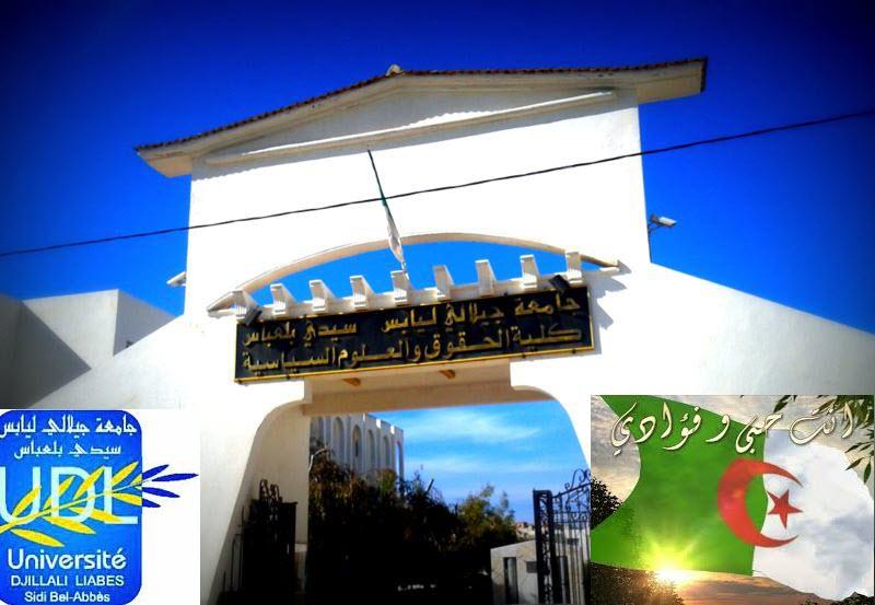 منتدى الحقوق والعلوم السياسية جامعة جيلالي اليابس -سيدي بلعباس-